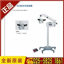国产4C型手术显微镜眼科显微外科双目镜医用手术显微镜厂家直供