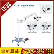 医用XT-X-4B眼科手术显微镜双目镜可配相机CCD摄像系统国产手术显微镜