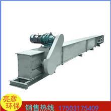 亮彦供应 焦炭粉沫链式刮板机 不锈钢刮板机 煤炭颗粒刮板输送机