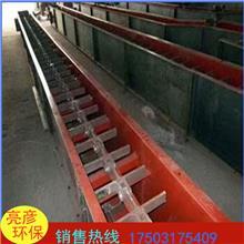 亮彦环保  焦炭粉沫链式刮板机  板链式刮板输送机 面粉刮板输送机 厂家直销