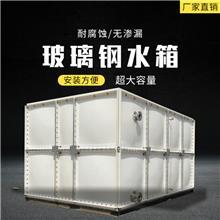 厂家供应不锈钢水箱 玻璃钢水箱 组合式水箱 规格多样支持定制