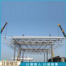 出售供应 景观棚网架工程 不锈钢网架 看台车棚网架