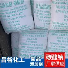 上海欢迎致电食品添加剂纯碱无水碳酸钠食品级碳酸钠现货销售