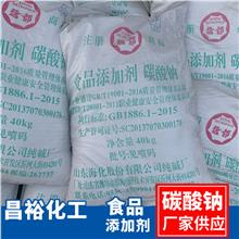 甘肃质量可靠无水碳酸钠碳酸钠食品添加剂轻质碳酸钠厂家推荐