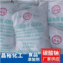 贵州诚信为本食品添加剂纯碱食用碱添加剂轻质碳酸钠长期稳定供应