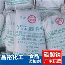 云南质量可靠无水碳酸钠食品添加剂纯碱轻质碳酸钠厂家推荐