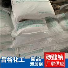 青海诚信为本食品添加剂纯碱食用碱添加剂轻质碳酸钠长期稳定供应