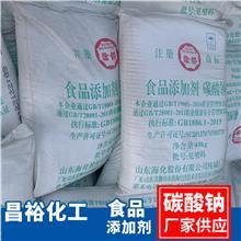 福建质优价廉食品添加剂纯碱轻质碳酸钠纯碱食品添加剂常年供应