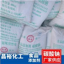 广东质量优碳酸钠食品添加剂纯碱食品添加剂盐酸滴定碳酸钠长期供应