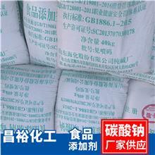 四川价格合理食用碱添加剂工业碳酸钠纯碱食品添加剂厂家出售