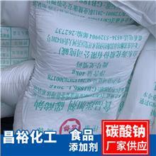 新疆质优价廉食品添加剂纯碱食品级碳酸钠纯碱食品添加剂常年供应