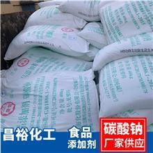 黑龙江欢迎致电食品添加剂纯碱工业碳酸钠食品级碳酸钠现货销售