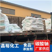北京发货速度快轻质碳酸钠食品添加剂纯碱无水碳酸钠大量供应
