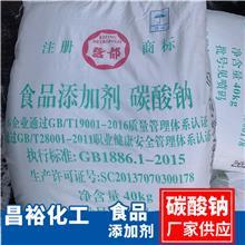 宁夏欢迎访问食品级碳酸钠纯碱食品添加剂食品级碳酸钠质保厂家