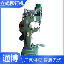 生产厂家制造批发_通博立式铆钉机_量大优惠性价比高