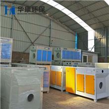 华康环保定做 印刷厂废气处理设备 UV光解废气处理设备 不锈钢光氧净化器