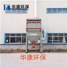 华康供应 生物质锅炉除尘器 工业脉冲式布袋除尘器 矿山布袋除尘器
