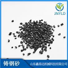 专业生产钢砂 配重钢砂抛光磨料 山东鑫易达铸钢砂
