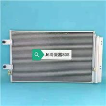 汽车空调冷凝器 解放J6冷凝器8105020-80S 散热器 散热网