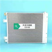 汽车空调冷凝器 天龙冷凝器79178105010-C0100 散热网