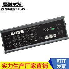 LED路灯120W茂硕MOSO电源定制投光灯驱动器