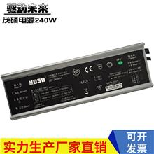 MOSO茂硕电源LED恒流驱动器户外投光灯射灯适用