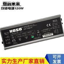 茂硕电源厂家EDC调光系列150WLED控制装置驱动器路灯维修