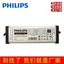 飞利浦LED节能镇流器维修路灯投光灯高杆灯驱动装置电源