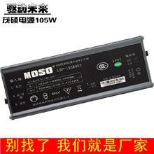 MOSO茂硕LDP电源灯具LED路灯驱动可调光照明电源