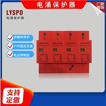 厂家直销电涌保护器_40KA交流电涌保护器__SPD电涌保护器