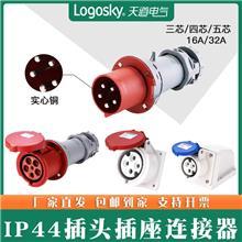 厂家直销防水防尘工业插头 工业插座 连接器 明装 16A32A63A3孔4芯5孔 IP44
