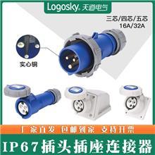 厂家直销防水防尘工业插头 工业插座 连接器 明装 16A32A63A3孔4芯5孔 IP67