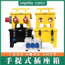 厂家直销手提式插座箱 工业插座箱 防水配电箱 电源检修箱
