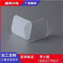 加工玻璃片镜片定制分光玻璃片镀分光膜增透膜