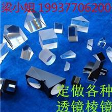 晶亮厂家定做透镜棱镜平面镜光学元件镀红外紫外可见光铝膜纯银介质分光膜
