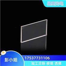 晶亮光电 光学玻璃反光镜高反射率镜片弧形光学镜片球面光学镜片