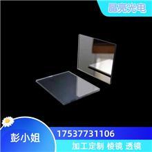 晶亮光电 平面反射镜K9光学玻璃反射镜片源头厂家