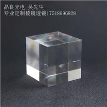 光学玻璃镜片各尺寸定制半反半透定制分光比四棱镜
