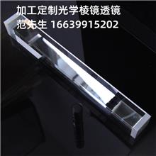光学玻璃 二次元检测棱镜 四棱镜 反射直角三棱镜 加工定制光学棱镜透镜