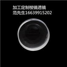 光学玻璃透镜凸透镜 双凸平凸凹透镜 平凹双凹胶合透镜 加工定制