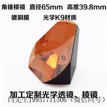 晶亮光电厂家定制高精度65.4角锥棱镜光学仪器测量激光平面反射镜