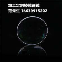 定做透镜棱镜平面镜 光学元件镀红外紫外可见光铝膜纯银 介质分光膜