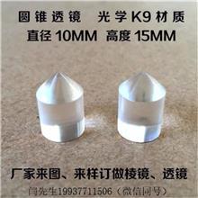 90度 圆锥透镜 直径10MM 高度15MM 光学实验器材订做光学棱镜透镜