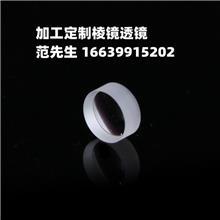 定做透镜 棱镜平面镜 光学元件镀红外 紫外可见光铝膜纯银介质分光膜