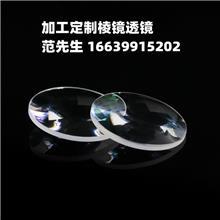 定做透镜棱镜平面镜 光学元件镀红外紫外可见光铝膜纯银介质分光膜