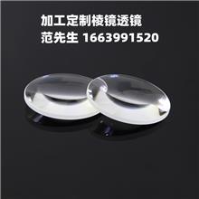 光学仪器 大凸透镜镜片直径100mm焦距260mm双凸透镜镜片学生用聚光