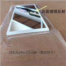 光学玻璃前表面反射镜方形平面 镜面反射k9镀铝高反全波段