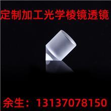 角锥棱镜厂家定制光学玻璃镜片镀膜加工异形棱镜90度圆锥棱镜