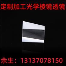 直角三棱镜懒人眼镜镜片光学玻璃材质来图来样定制加工光学元件