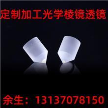 圆锥透镜90度圆锥传感器圆锥定制光学器材